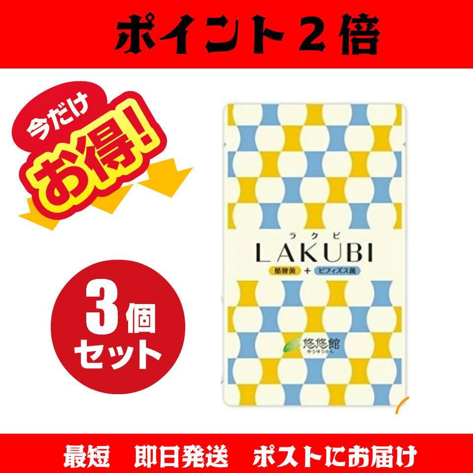 【3袋セット】悠悠館 LAKUBI (ラクビ) 31粒×3 rakubi lakubi LAKUBI (ラクビ) らくび