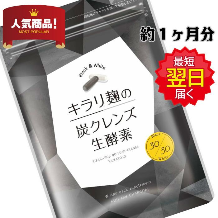 炭 の クレンズ 麹 キラリ