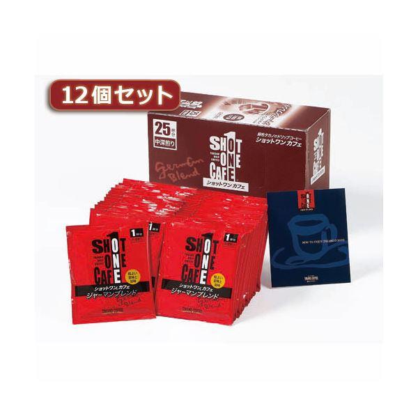 タカノコーヒー ショットワンカフェ ジャーマンブレンド12個セット AZB0523X12topseller