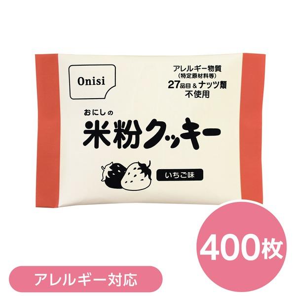 【尾西食品】 米粉のクッキー/菓子 【いちご味 400枚セット】 日本製 〔非常食 企業備蓄 防災用品〕【代引不可】topseller