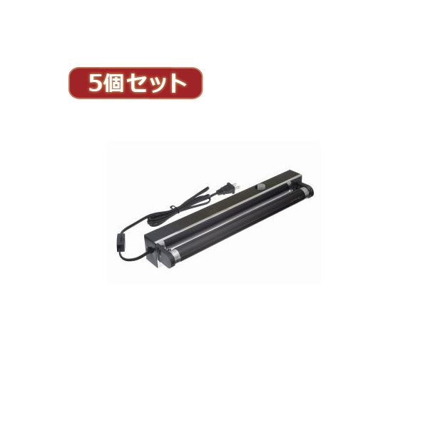 YAZAWA 5個セットブラックライト照明器具60Hz用 BL1060X5topseller