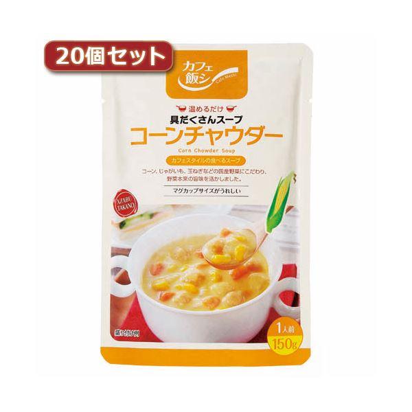 麻布タカノ ~カフェ飯シ~具だくさんスープ コーンチャウダー20個セット AZB0917X20topseller