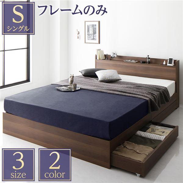 ベッド 収納付き 引き出し付き 木製 棚付き 宮付き コンセント付き シンプル モダン ブラウン シングル ベッドフレームのみtopseller