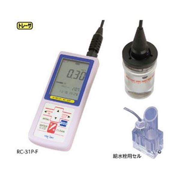 ポータブル残留塩素計 RC-31P-F(採水・投込み用)topseller