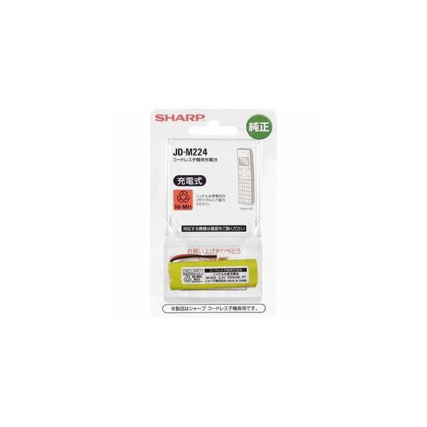 (まとめ) SHARP JD-M224 コードレス子機用充電池 【×3セット】topseller