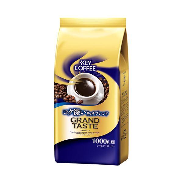 (まとめ)キーコーヒー グランドテイスト リッチブレンド1kg【×30セット】topseller