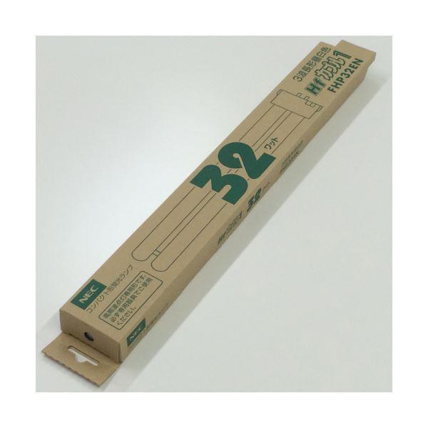 NEC コンパクト形蛍光ランプHfカプル1(FHP) 32W形 昼白色 業務用パック FHP32ENキキ 1パック(10個)topseller