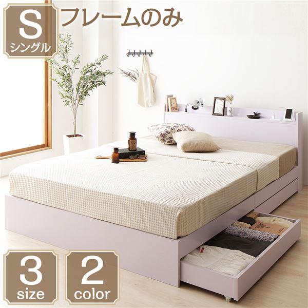 ベッド 収納付き 引き出し付き 木製 棚付き 宮付き コンセント付き シンプル モダン ホワイト シングル ベッドフレームのみtopseller