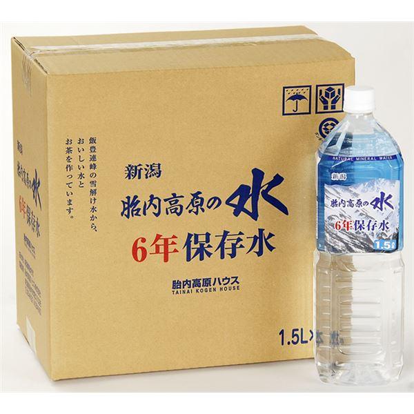 【まとめ買い】胎内高原の6年保存水 備蓄水 1.5L×80本(8本×10ケース) 超軟水:硬度14topseller