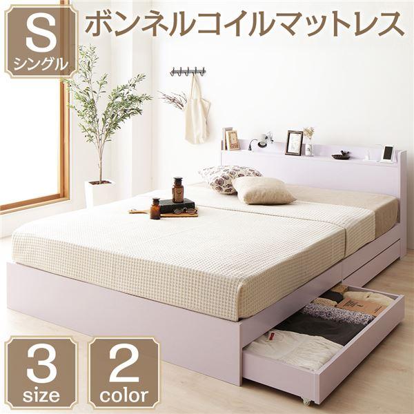 ベッド 収納付き 引き出し付き 木製 棚付き 宮付き コンセント付き シンプル モダン ホワイト シングル ボンネルコイルマットレス付きtopseller