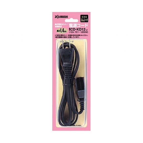 (まとめ)象印 電源コード CD-KD12-J1本【×3セット】topseller