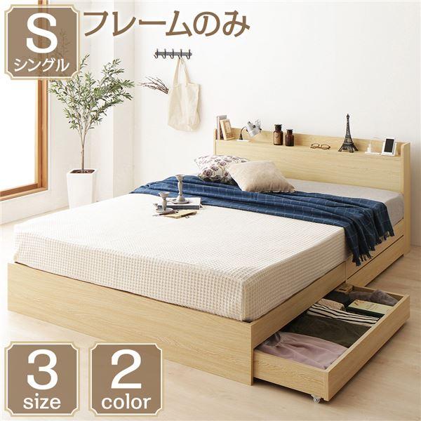 ベッド 収納付き 引き出し付き 木製 棚付き 宮付き コンセント付き シンプル モダン ナチュラル シングル ベッドフレームのみtopseller