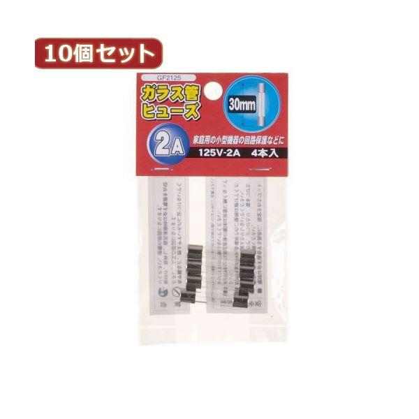 (まとめ)YAZAWA 10個セットガラス管ヒューズ30mm 125V GF2125X10【×2セット】topseller