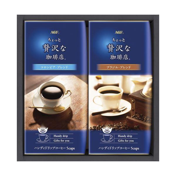 (まとめ)AGF ちょっと贅沢な珈琲店ドリップコーヒーギフト B4040580【×5セット】topseller
