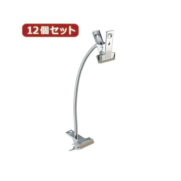 YAZAWA 12個セット どっちもクリップ A3タイプ CLW2X12topseller