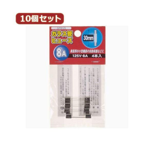 (まとめ)YAZAWA 10個セットガラス管ヒューズ30mm 125V GF8125X10【×2セット】topseller