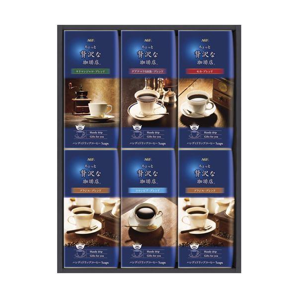 AGF ちょっと贅沢な珈琲店ドリップコーヒーギフト B51060181topseller