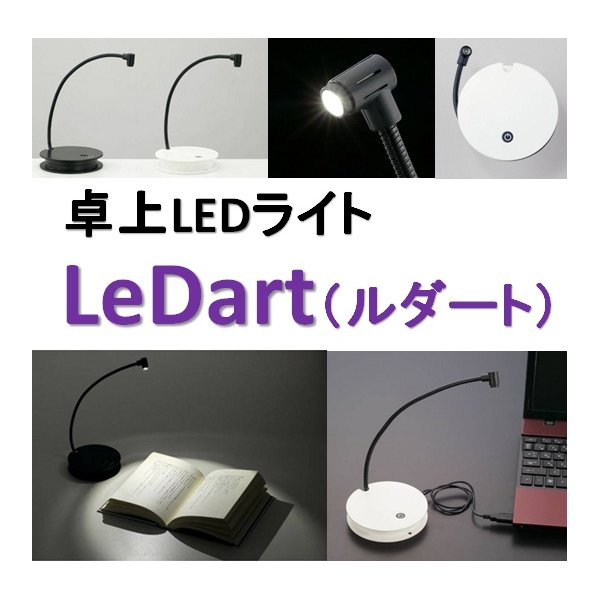 LEDポータブルデスクライト LeDart(ルダート) LH-1 ブラック 【LEDライト】topseller