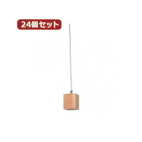 YAZAWA 24個セット ウッドヌードペンダントライト(ダクトプラグタイプ) Y07ICLX60X06NAX24topseller