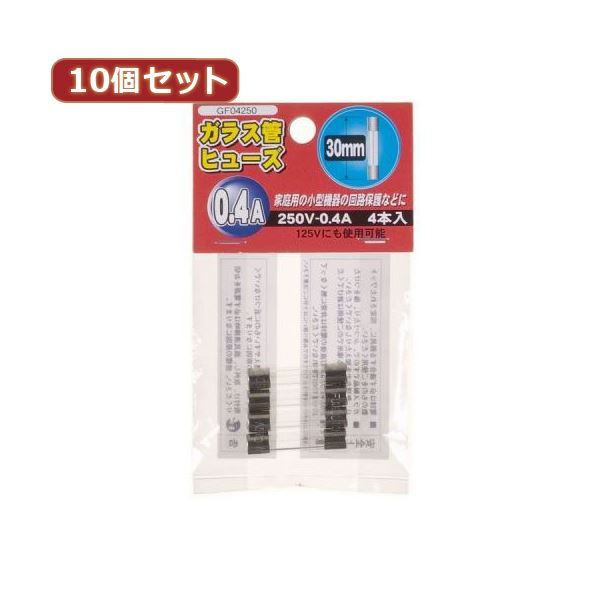 (まとめ)YAZAWA 10個セットガラス管ヒューズ30mm 250V GF04250X10【×2セット】topseller