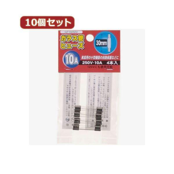 (まとめ)YAZAWA 10個セットガラス管ヒューズ30mm 250V GF10250VX10【×2セット】topseller