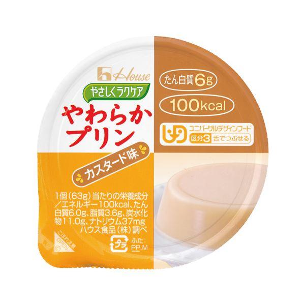 (まとめ) ハウス食品 やわらかプリン カスタード味(48入)【×3セット】topseller