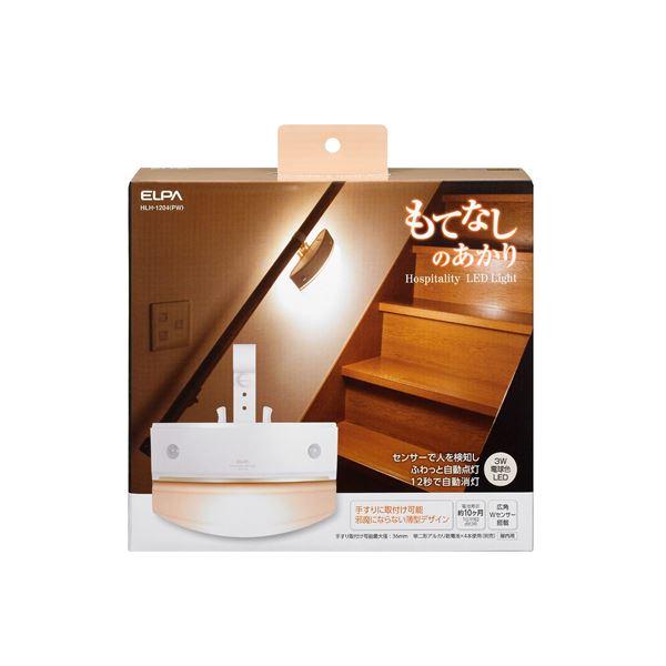 (業務用セット) ELPA もてなしのあかり 手すり型 3W電球色LED HLH-1204(PW) 【×2セット】topseller