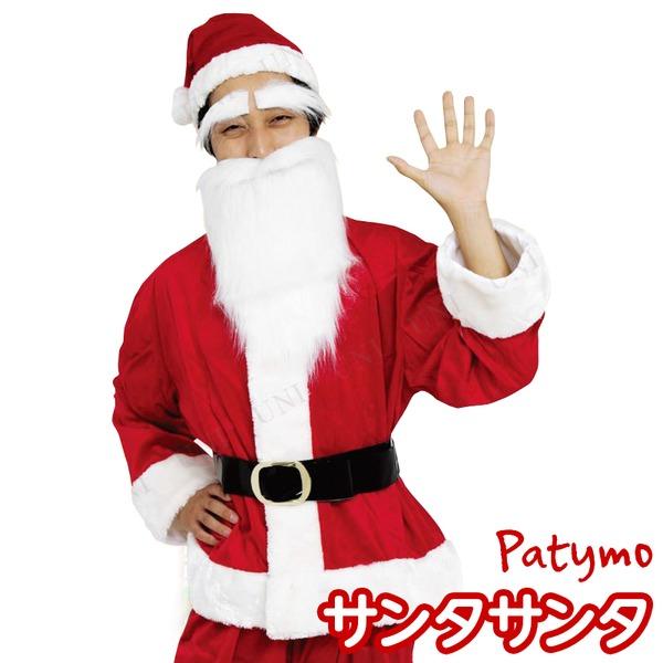 クリスマスコスプレ/衣装 【サンタサンタ メンズサンタクロース】 標準~やや大きめサイズ 『Patymo』 〔イベント パーティー〕topseller