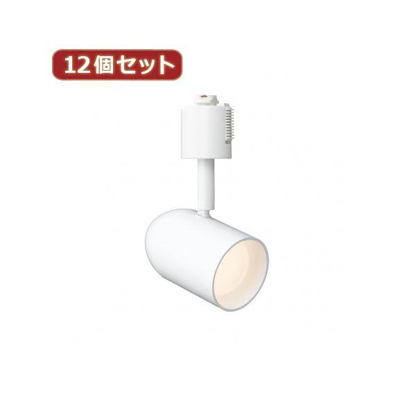 YAZAWA 12個セット LED6Wスポットライト電球色 Y07SPLE06L01WHX12topseller 着後レビューで 人気ブランド多数対象 送料無料