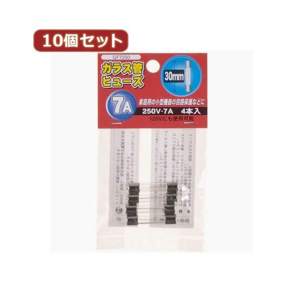 (まとめ)YAZAWA 10個セットガラス管ヒューズ30mm 250V GF7250X10【×2セット】topseller