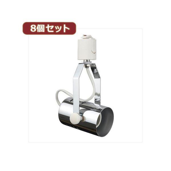 YAZAWA 8個セットスポットライト Y07LCX150X01CHX8topseller
