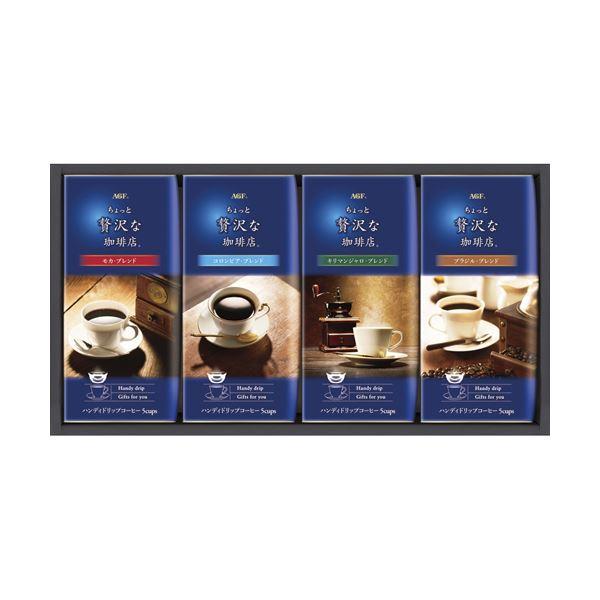 (まとめ)AGF ちょっと贅沢な珈琲店ドリップコーヒーギフト B4070587【×2セット】topseller