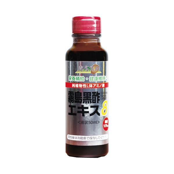 霧島黒酢エキス8 50ml【代引不可】topseller