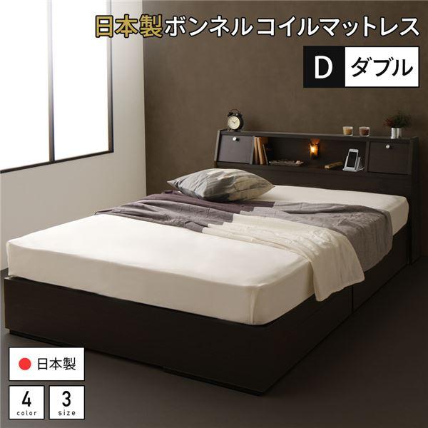 ベッド 日本製 収納付き 引き出し付き 木製 照明付き 棚付き 宮付き コンセント付き ダブル 日本製ボンネルコイルマットレス付き『AJITO』アジット ダークブラウン 【代引不可】topseller