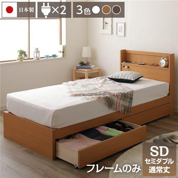 ヘッドボード 引き出し収納付きベッド 通常丈 セミダブルサイズ ベッドフレームのみ シンプル 棚付き 二口コンセント付き 日本製フレーム 『LITTAGE リッテージ』 ナチュラル【代引不可】topseller