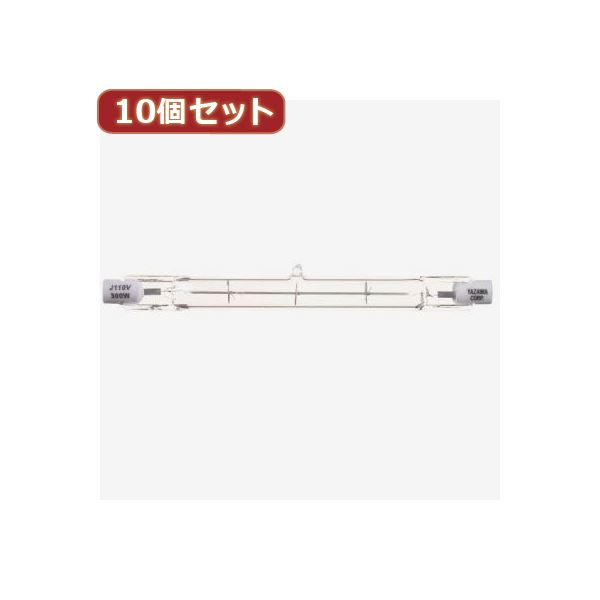 YAZAWA 10個セット ハロゲンランプ両口金形300W J110V300WYX10topseller