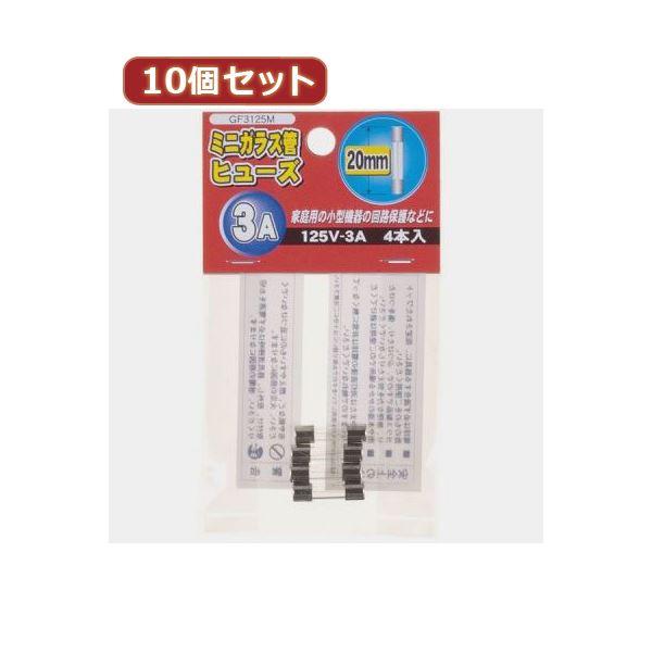 (まとめ)YAZAWA 10個セットミニガラス管ヒューズ20mm 125V GF3125MX10【×2セット】topseller