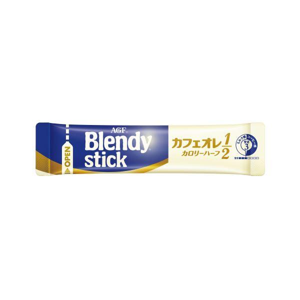 (まとめ)味の素AGF ブレンディ カフェオレ カロリーハーフ30P【×30セット】topseller