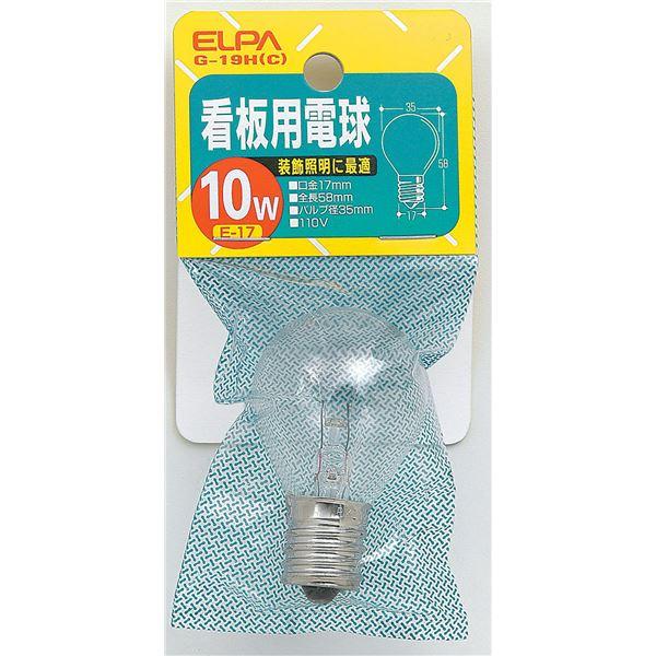 (業務用セット) ELPA 看板用電球 10W E17 クリア G-19H 【×30セット】topseller