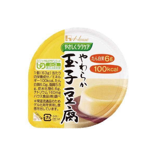 やさしくラクケア やわらか玉子豆腐(48個入)topseller