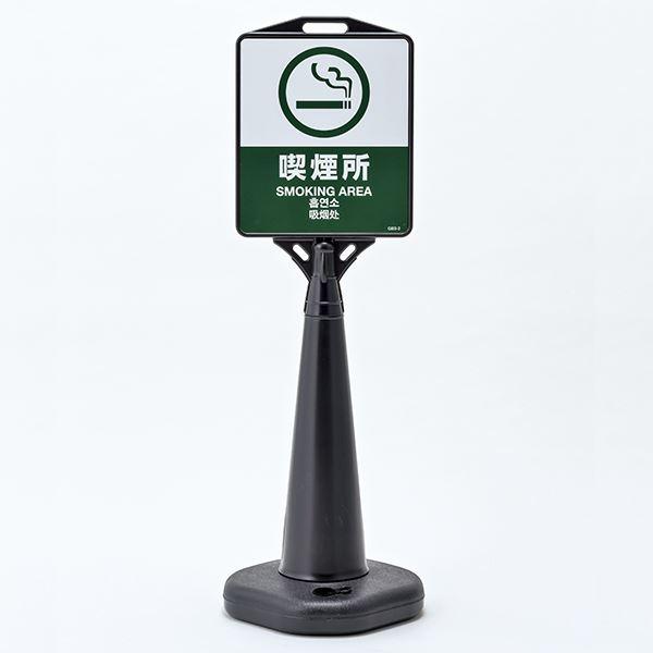 ガイドボードサイン 喫煙所 GBS-2BKS ■カラー:ブラック【代引不可】topseller