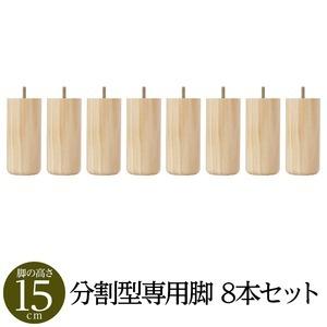 【別売りオプション】 脚付き マットレスベッド 分割型専用パーツ 木脚 15cm×8本 日本製topseller