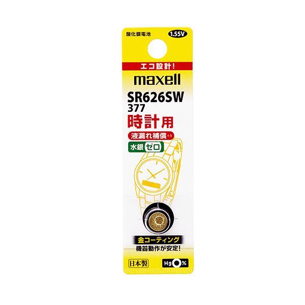 (まとめ)マクセル 時計用酸化銀電池ローレートタイプ(アナログ時計用) SR626SW 1BT A 1個【×10セット】topseller