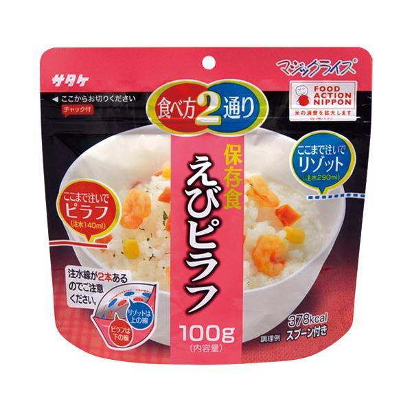 (まとめ) サタケ マジックライス えびピラフ20袋入り【×3セット】topseller