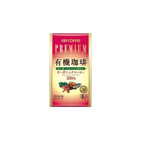 (まとめ)キーコーヒー VP有機珈琲 180g【×10セット】topseller