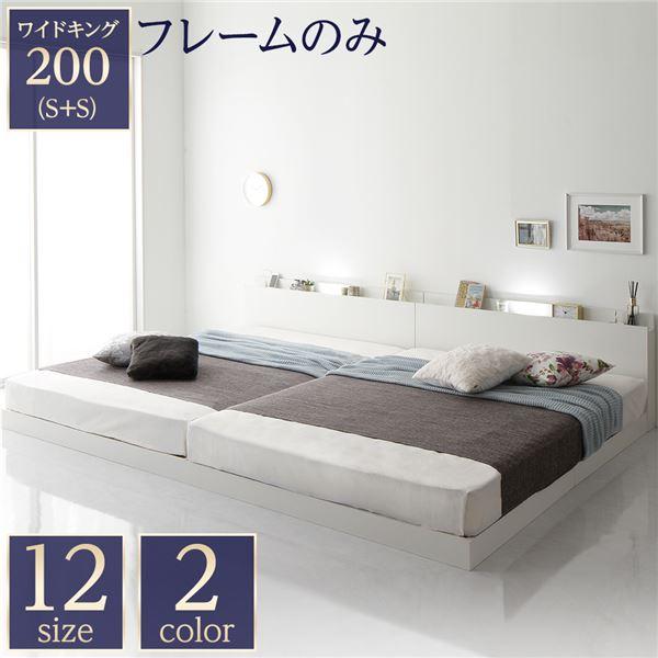 宮棚付き ローベッド 連結ベッド ワイドキングサイズ 200(S+S) ベッドフレームのみ スノコ構造 ヘッドボード付き LEDライト付き 二口コンセント付き 木目調 頑丈 ホワイトtopseller