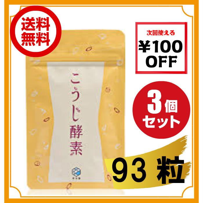 【次回100円OFF】悠悠館 こうじ酵素 約3カ月分(279粒)3袋でのお届けです
