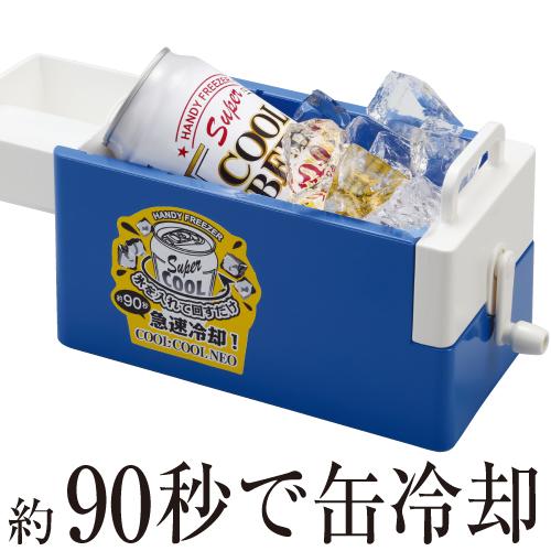 店内全品 あす楽対応 日本製 メーカー直販 缶ビールも 炭酸飲料も 氷をセットしてハンドルをたった90秒だけくるくる回せば冷えたドリンクの出来上がり 急な来客にも 9 11 到着可 90秒でドリンク冷え冷え 父の日 早割 マラソン ネオ スーパーセール BBQ アウトドアでキンキンに冷えたビールを クール 正規品 キャンプ 実用的 人気海外一番 プレゼント 日本産