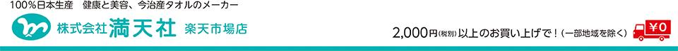 マッサージグッズとタオルの満天社:健康グッズメーカー株式会社満天社直営SHOP