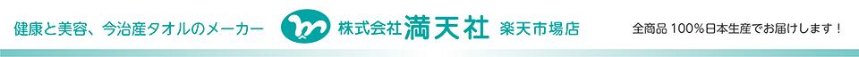 マッサージ と タオル の 満天社:日本製 マッサージグッズや 今治製 タオルの専門SHOP